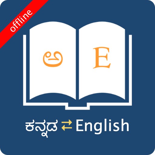 English Kannada Dictionary أيقونة