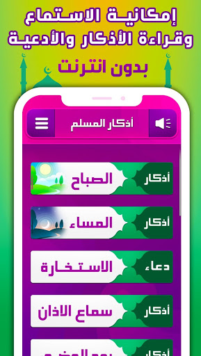 ادعية و اذكار المسلم بالصوت 1 تصوير الشاشة