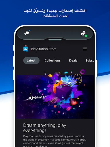 PlayStation App 10 تصوير الشاشة