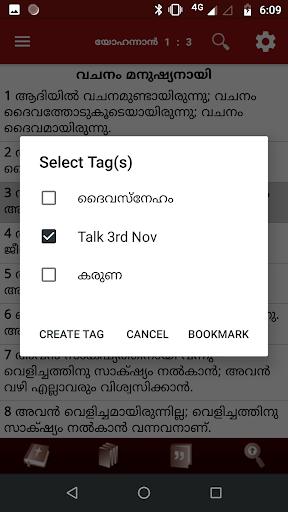 POC Bible (Malayalam) screenshot 8