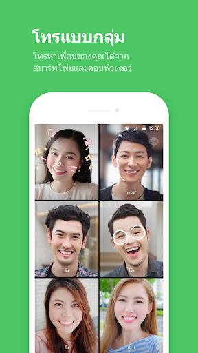 LINE: โทรและส่งข้อความฟรี screenshot 4