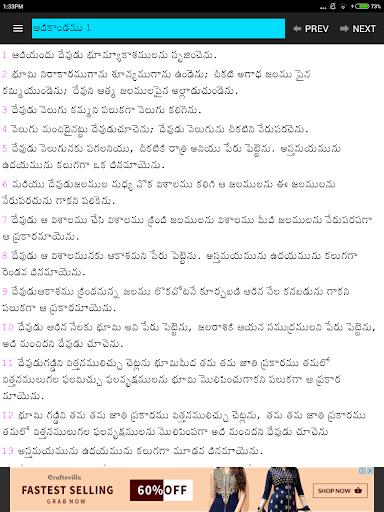 TeluguBible 9 تصوير الشاشة