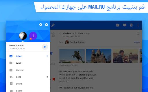 البريد الالكتروني Mail.ru 8 تصوير الشاشة