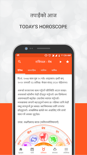 Nepali Patro : Hamro Samaya Hamro Gaurav 3 تصوير الشاشة