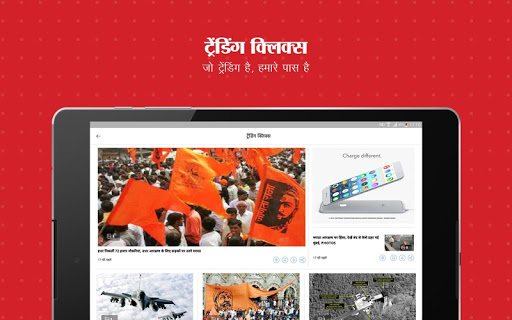 Aaj Tak Live TV News - Latest Hindi India News App screenshot 13