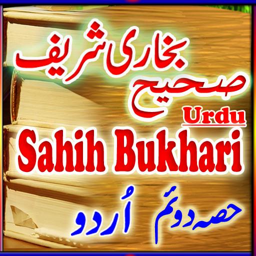 Bukhari Sharif Part Two Urdu icon