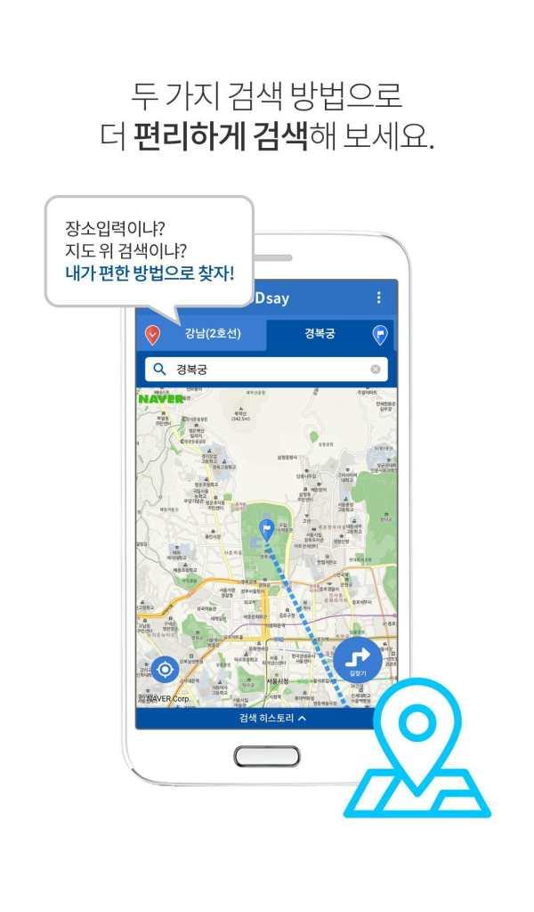 ODsay 대중교통 screenshot 1