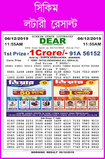 Lottery Aaj -Fastest Today Lottery Result & Sambad screenshot 2