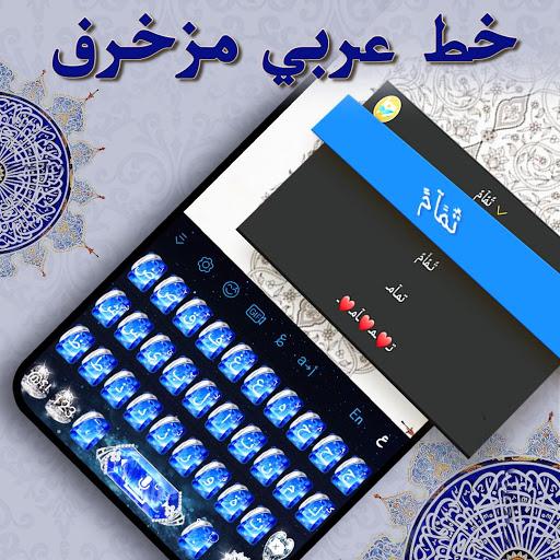 تمام لوحة المفاتيح العربية - Tamam Arabic Keyboard 8 تصوير الشاشة