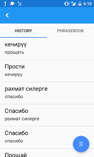 Kyrgyz Russian Translate screenshot 5