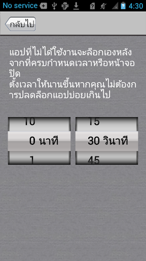 แอปล็อก screenshot 5