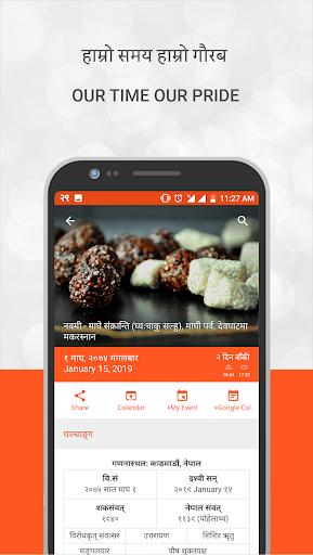 Nepali Patro : Hamro Samaya Hamro Gaurav 2 تصوير الشاشة