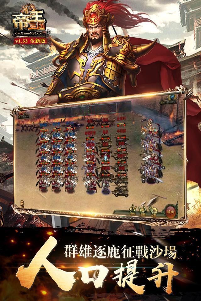 戰略三國志-王者天下 screenshot 3