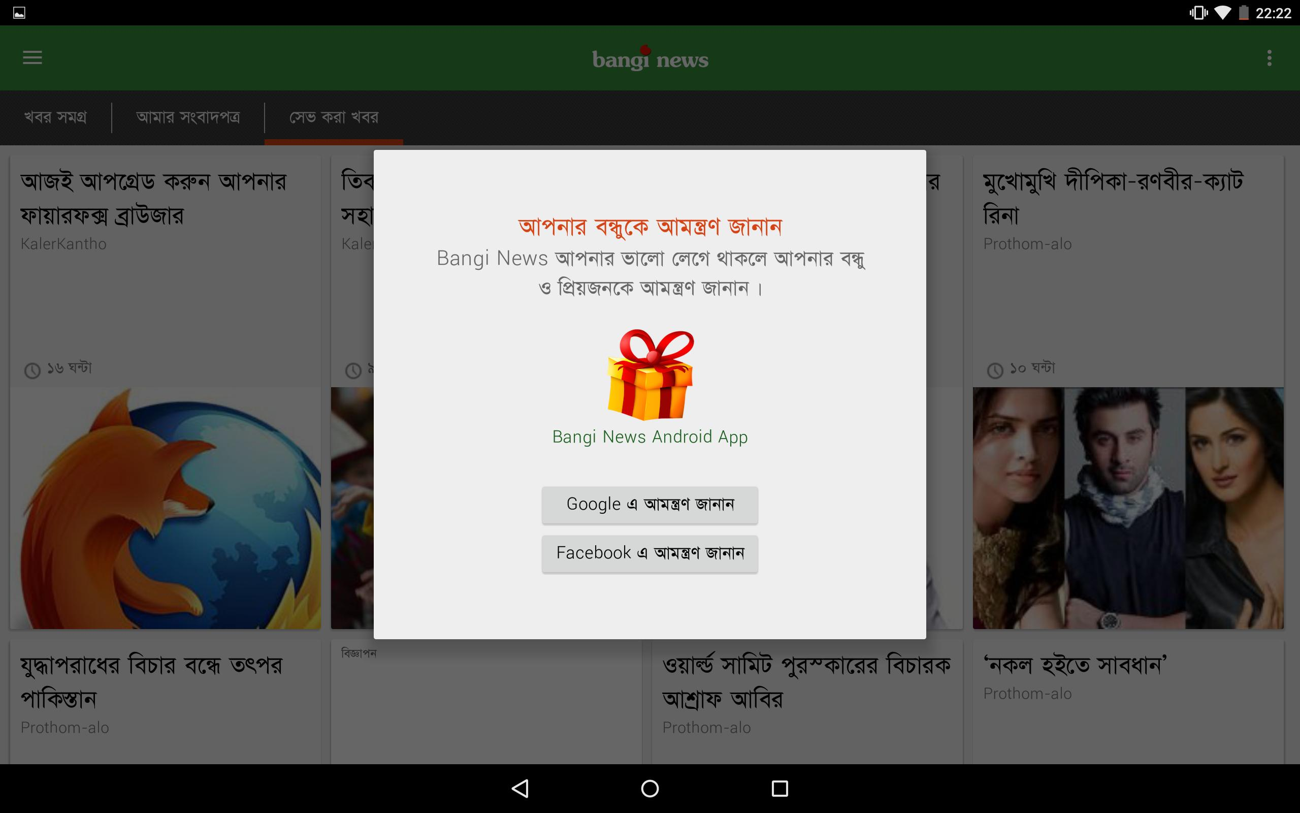 Bangla News & TV: Bangi News 11 تصوير الشاشة