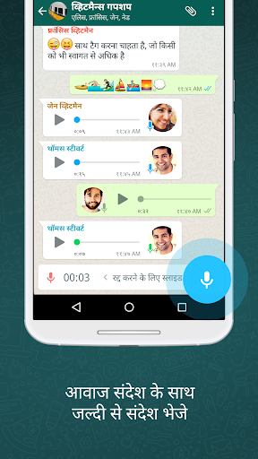 WhatsApp Messenger स्क्रीनशॉट 4