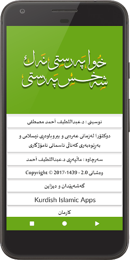 خواپەرستی نەک شەخس پەرستی screenshot 8