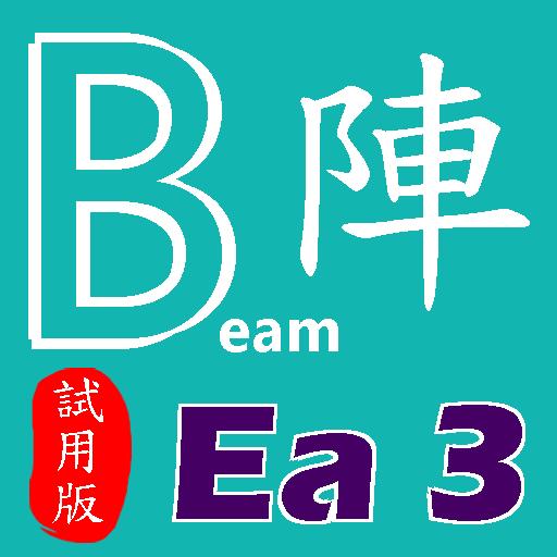 紮鐵拆則計算機Ea03 (試用版) icon
