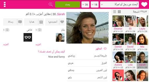Date-me: زواج، تعارف، دردشة screenshot 5