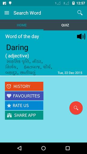 English To Gujarati Dictionary 1 تصوير الشاشة