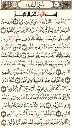 القرآن الكريم كامل بدون انترنت 1 تصوير الشاشة
