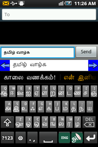 Ezhuthani  - Tamil Keyboard - Voice Keyboard screenshot 4
