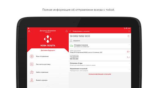Nova Poshta screenshot 10