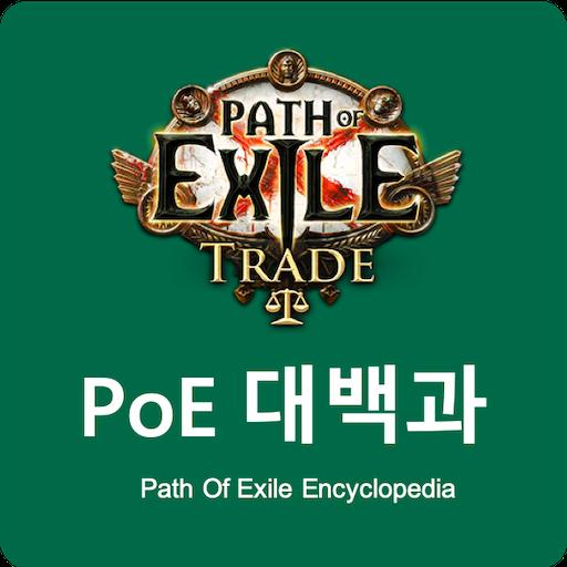 POE 대백과 - POE Trade أيقونة
