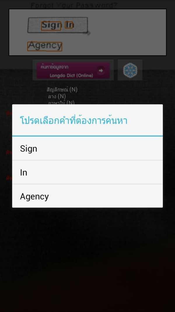 Thai Dict Lens screenshot 2