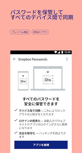 Dropbox:バックアップ、同期、ファイル共有ができるクラウドストレージ screenshot 6