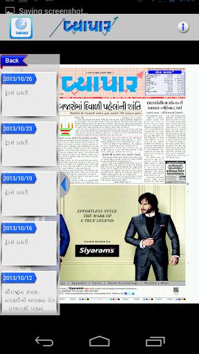 VyaparGujarati screenshot 3