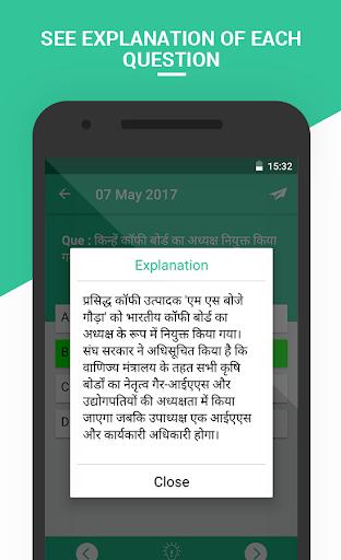 GK & CA Hindi For all Exam 14 تصوير الشاشة