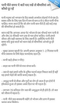 1100 Health Tips in hindi screenshot 7