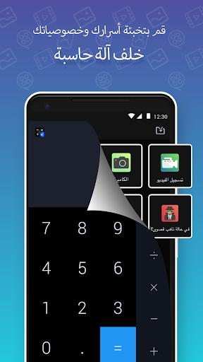 قفل الآلة الحاسبة - إخفاء الصور ومقاطع الفيديو скриншот 1