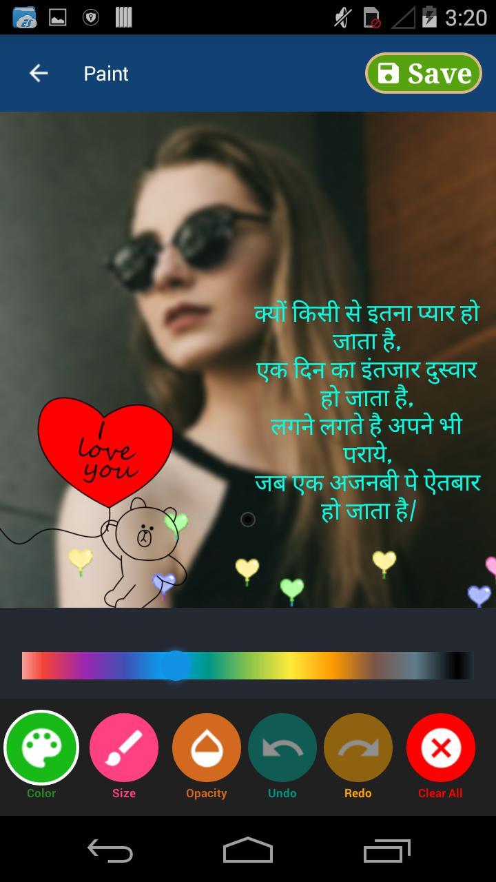 Love Shayari - प्यार शायरी, Create Love Art screenshot 17