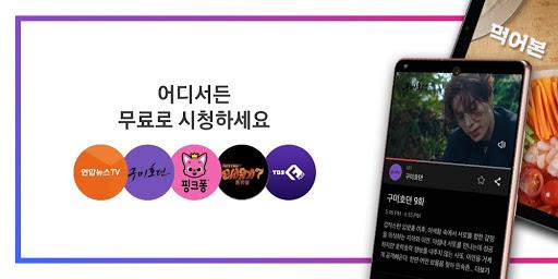 삼성 TV 플러스 : 콘텐츠 이용료 무료 screenshot 3