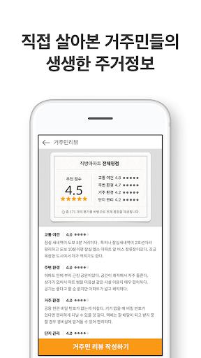 Zigbang screenshot 6