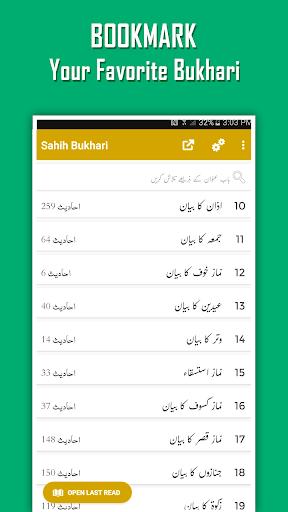 Sahih al-Bukhari Hadith (Urdu) 5 تصوير الشاشة