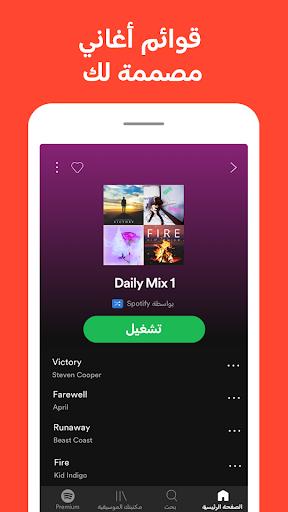 موسيقى Spotify 3 تصوير الشاشة