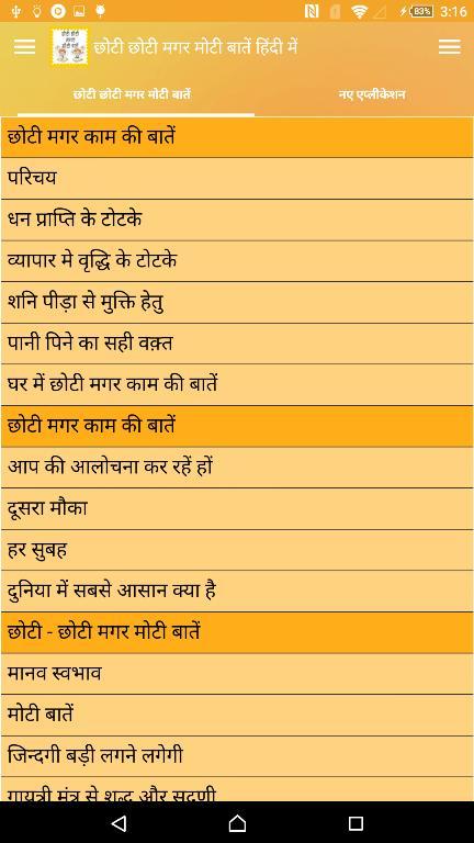 छोटी मगर मोटी बातें हिंदी में screenshot 1