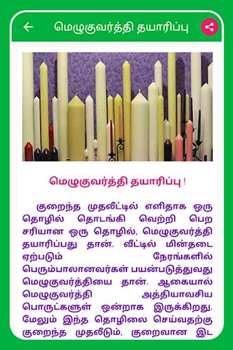 Self-Employment Ideas Tamil Business Ideas Tamil screenshot 12