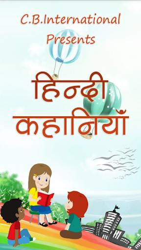 Hindi Kahaniya Hindi Stories 1 تصوير الشاشة