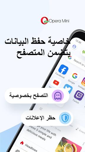 متصفح الويب Opera Mini 1 تصوير الشاشة