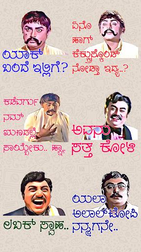 Kannada Stickers - WAStickerApps स्क्रीनशॉट 4