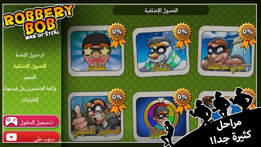 Robbery Bob 2 تصوير الشاشة