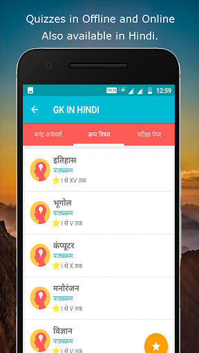Gk in hindi & GK Tricks (IBPS, RRB, SSC SGL) screenshot 11