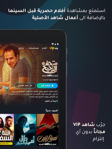 ﺷﺎﻫﺪ - Shahid 8 تصوير الشاشة