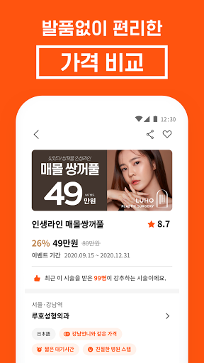 GangnamUnni - Cosmetic Surgery & Reviews 5 تصوير الشاشة