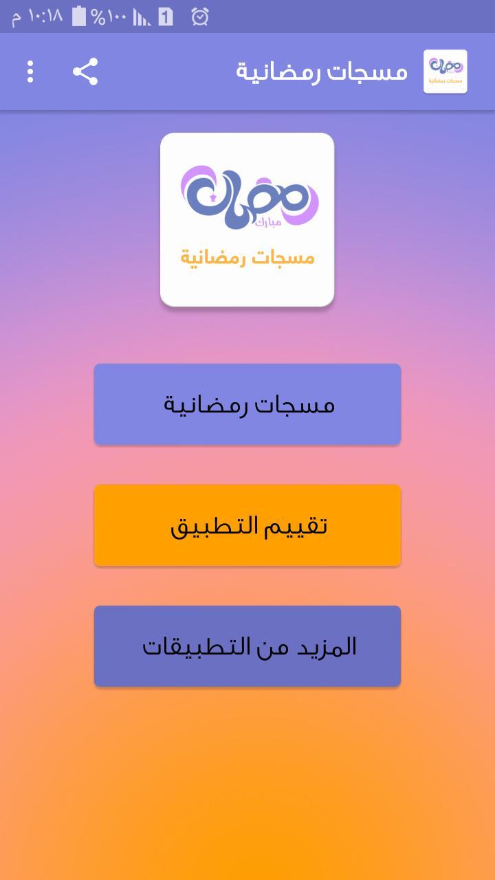مسجات رمضان 2019 screenshot 7