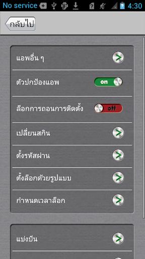 แอปล็อก screenshot 4