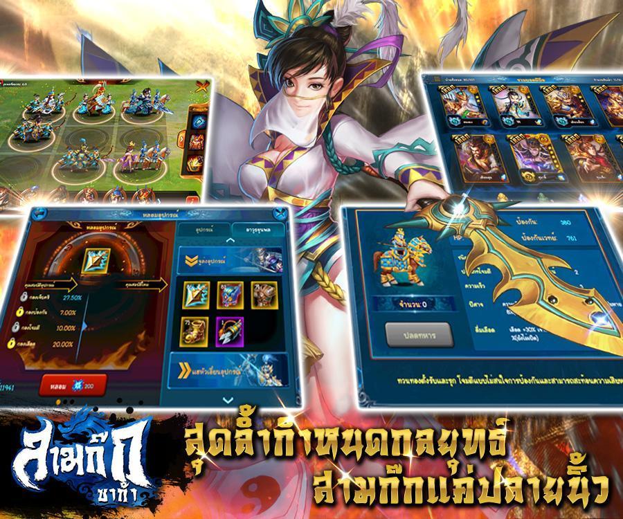 Samkok Saga screenshot 4